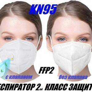 РЕСПИРАТОРЫ КN95 -FFP2, НИТРИЛОВЫЕ ПЕРЧАТКИ, ПРОТИВОГАЗЫ