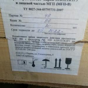 Гражданский противогаз УЗС ВК 320 с МГП