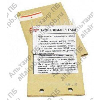 Комплект индикаторных трубок ИТ-51 к ВПХР (10 шт.) (мышьяковистый водород, сероводород, окислы азота, фосген, хлорциан)